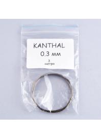 Проволока VC Kanthal A1 0.30 мм, 3 метра