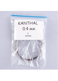Проволока VC Kanthal A1 0.40 мм, 3 метра