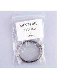 Проволока VC Kanthal A1 0.50 мм, 3 метра